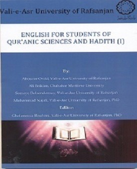 English for students of Quranic sciences and Hadith(1)